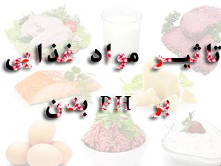 تاثیر مواد غذایی بر PH بدن