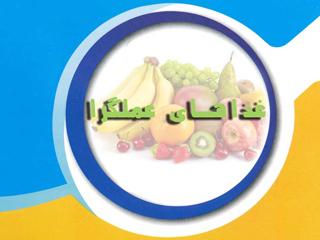 غذاهای عملگرا