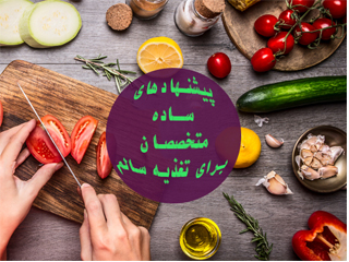 پيشنـهادهای ســاده متخصصان براي تغذيه سالم