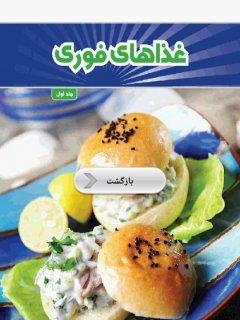 اپلیکیشن اندروید آشپزی غذاهای فوری
