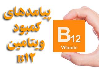 پيامدهای كمبود ويتامين B12