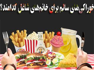 خوراكیهای سالم برای خانمهای شاغل كدامند؟