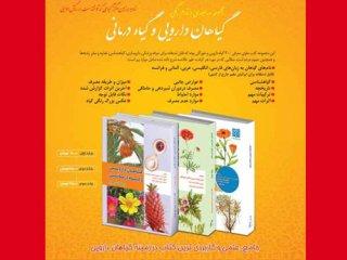 کتاب گیاهان دارویی و گیاه درمانی