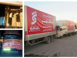 تحویل اقلام اهدایی بانک شهر به مناطق زلزلهزده