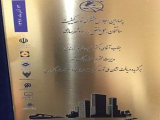 بانک شهر برگزیده نشان ملی توسعه کیفیت خدمات در صنعت بانکداری