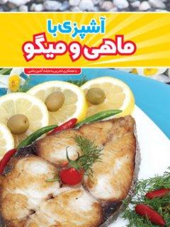آشپزی با ماهی و میگو