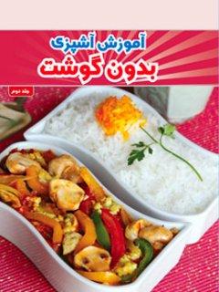آموزش آشپزی بدون گوشت - جلد دوم