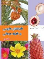گیاهان دارویی و گیاهان درمانی جلد سوم