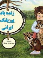 زنده باد یوزپلنگ ایرانی
