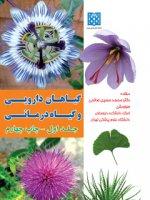 گیاهان دارویی و گیاه درمانی جلد اول
