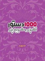1000 دستور آشپزی و شیرینی پزی جلد چهارم