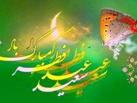 عید فطر و آداب و رسوم آن در میان ایرانیان