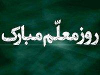 به مناسبت گرامیداشت روز معلم: معلمی عشق است