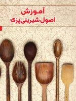 تخفیف 15 درصدی: آموزش اصول شیرینی پزی