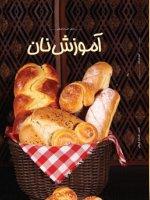 آموزش نان