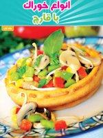 انواع خوراک با قارچ