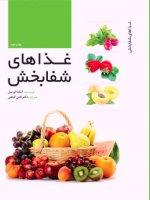 غذاهای شفابخش