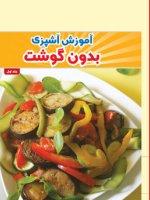 آموزش آشپزی بدون گوشت - جلد اول