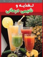 تغذیه و شیمی درمانی