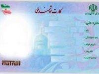 اگر کارت ملی هوشمند نگرفتهاید بخوانید