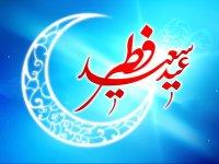 آداب و رسوم ایرانیان در عید سعید فطر