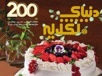 شماره 200 ماهنامه دنیای تغذیه منتشر شد