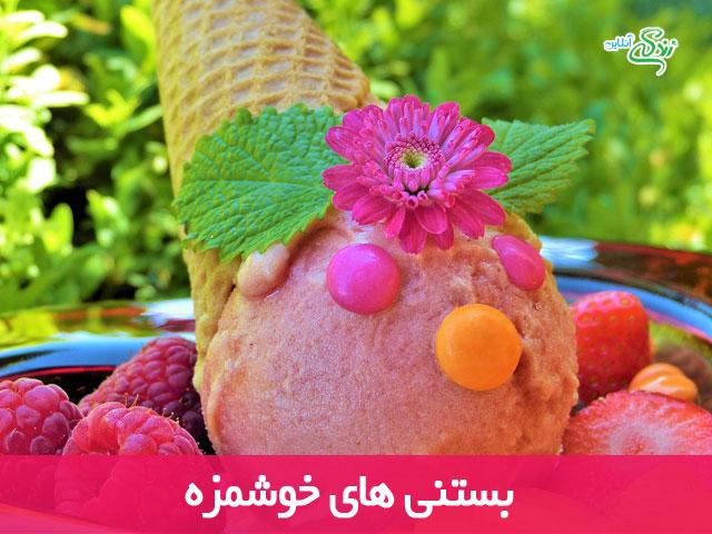 بستنی های خوشمزه