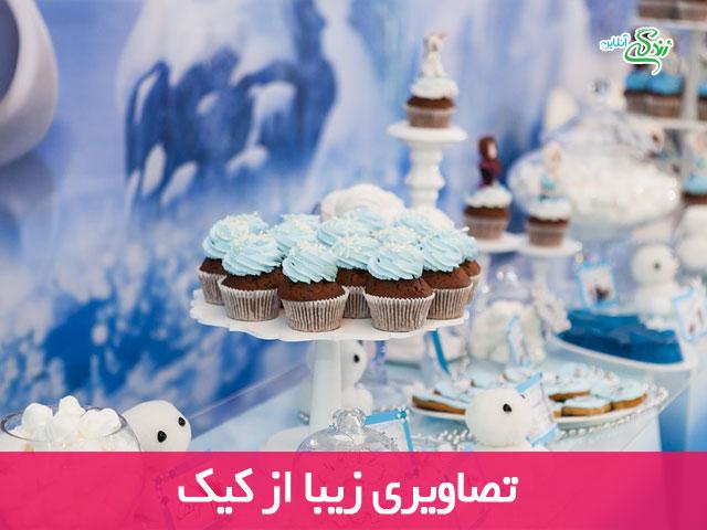 تصاویر زیبا از کیک