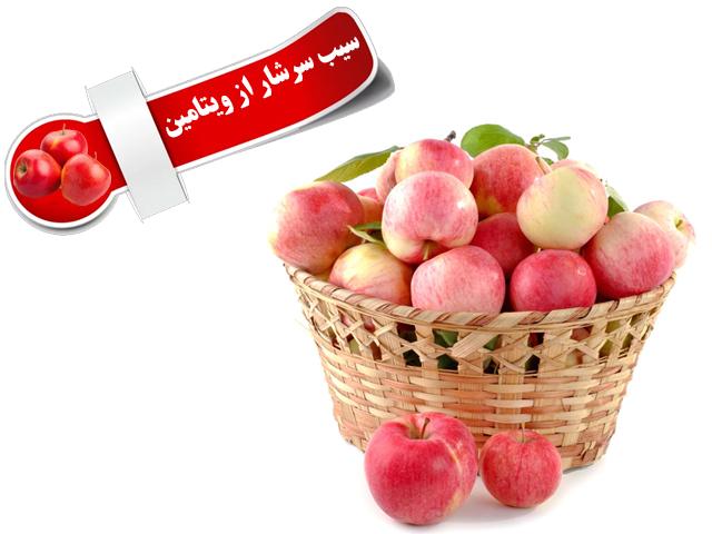 سیب سرشار از ویتامین