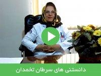 دانستنی های سرطان تخمدان