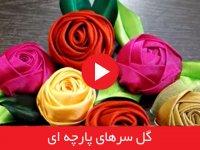 گل سرهای پارچه ای