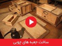 ساخت جعبه های چوبی