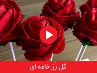 گل رز خامه ای