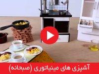 آشپزی مینیاتوری (صبحانه)