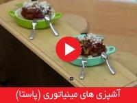 آشپزی های مینیاتوری (پاستا)