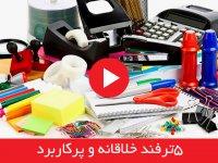 5 ترفند خلاقانه و پرکاربرد