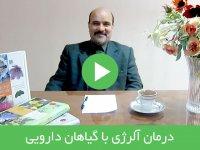 درمان آلرژی با گیاهان دارویی