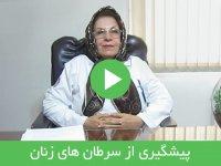پیشگیری از سرطان های زنان