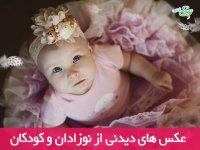 عکس های دیدنی از نوزادان و کودکان