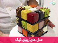 مدل های زیبای کیک