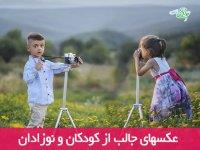 عکسهای جالب از کودکان و نوزادان