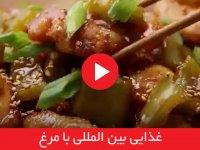 غذایی بین المللی با مرغ