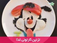 تزئین کارتونی غذا