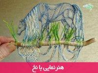 هنرنمایی با نخ