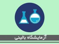 آزمايشگاه بالينی