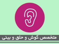 متخصص گوش،حلق و بينی