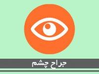جراح چشم