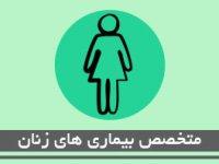 متخصص بیماریهای زنان