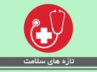 تازههای سلامت