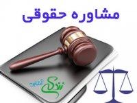 سوالات رایج حقوقی
